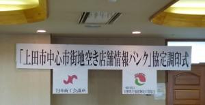 「空き店舗バンク協定⑤